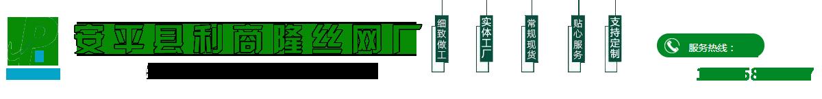 安平县利商隆丝网厂